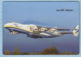 UKRAINE / Flexible Magnet / Aviation. Transport Aircraft AN-225. Mrija. Cossack . Antonov. - Transports