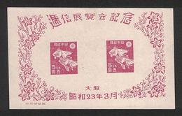 Japan 1948.03.08 Philatelic Exhibition, Osaka - 1926-89 Empereur Hirohito (Ere Showa)