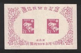 Japan 1948.03.17 Philatelic Exhibition, Nagoya - 1926-89 Empereur Hirohito (Ere Showa)