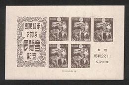 Japan 1947.11.27 Philatelic Exhibition, Sapporo - 1926-89 Empereur Hirohito (Ere Showa)
