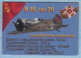 UKRAINE / Flexible Magnet / Air Force Victory Aviation. World War II. Soviet Monoplane Fighter I-16. 2010 - Transport