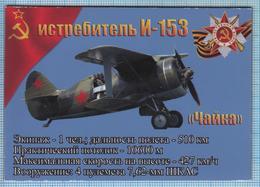 UKRAINE / Flexible Magnet / Air Force Victory Aviation. World War II. Soviet  Fighter I-153. Seagull . 2010 - Transport