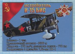 UKRAINE / Flexible Magnet / Air Force Victory Aviation. World War II. Soviet Fighter I-15 BIS. 2010. - Transportmiddelen