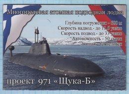 RUSSIA  / Flexible Magnet / Military Equipment. Navy. Fleet. Nuclear Submarine Project 971 Pike - B. 2010 - Magnets