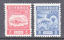 JAPANESE  OCCUP.  NORTH  BORNEO  N 32-33    * - Occupation Japonaise