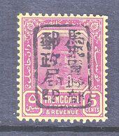 JAPANESE  OCCUP.  TRENGGANU   N 5  * - Grande-Bretagne (ex-colonies & Protectorats)