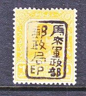 JAPANESE  OCCUP.  TRENGGANU   N 6  * - Groot-Brittannië (oude Kolonies En Protectoraten)
