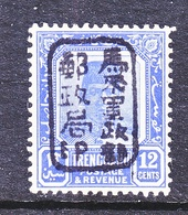 JAPANESE  OCCUP.  TRENGGANU   N 9  * - Grande-Bretagne (ex-colonies & Protectorats)