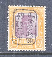 JAPANESE  OCCUP.  TRENGGANU   N 10   * - Ocupacion Japonesa