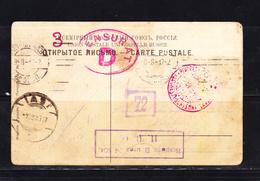 POSTCARD-RUSIA-ROMANIA-CENZURA-CENSOR-PRIMUL-RAZBOI-1917-SEE-SCAN - Russia