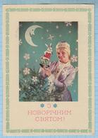 USSR / Post Card / Soviet Union / UKRAINE / Happy New Year. Snow Maiden. Girl With A Toy. 1970 - New Year