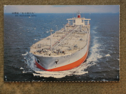 OIL TANKER ISUZUGAWA MARU - Tankers
