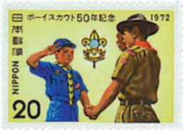 Ref. 38237 * NEW *  - JAPAN . 1972. 50th ANNIVERSARY OF THE SCOUTS. 50 ANIVERSARIO DEL ESCULTISMO - 1926-89 Emperador Hirohito (Era Showa)