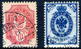 Royal Russia 2 Stamps - 1856-1917 Russian Government