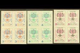 1962 Malaria Eradication Set Complete, In Imperf Blocks Of 4 As SG 452/4 Var (Mayo 976, 978v, 979), Very Fine Never Hing - Saudi Arabia