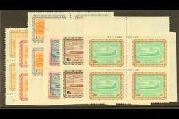 1963 - 4 Stamps Of 1960-1, Redrawn In Larger Format ½p To 20p, SG 487/92, In Superb Never Hinged Mint Marginal Blocks Of - Saudi Arabia