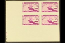 1963 Freedom From Hunger 3p Colour Trial In The Colours Of The Issued 7½p, Imperf Corner Block Of 4. For More Images, Pl - Saudi Arabia