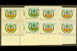 1974 Sixth Arab Rover Moot, SG 1093/5, In Superb Never Hinged Mint Blocks Of 4. (12 Stamps) For More Images, Please Visi - Saudi Arabia