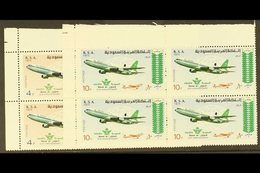 1975 30th Anniv Of National Airlines Set, SG 1108/9, In Never Hinged Mint Corner Blocks Of 4. (8 Stamps) For More Images - Saudi Arabia