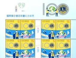 Block 4 Title Margin:2017 Lions Clubs International Centennial Stamps Wheelchair Elder Youth Globe Map - Celebrations