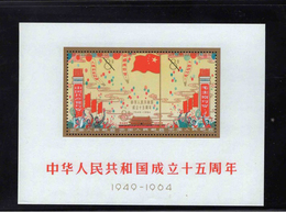 P.R.China.15th Anniversary Of P.R.CHINA S/S.  Reprint - 1949 - ... Volksrepublik
