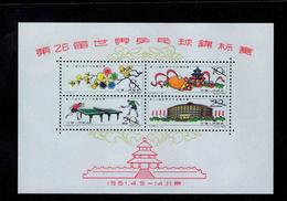 P.R.China.26th World Table Tennis Championships S/S.  Reprint - 1949 - ... Volksrepublik