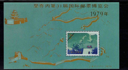P.R.China. Riccione 31st International Stamp Expo, Surcharged On China Great Wall. S/S  Reprint - 1949 - ... Volksrepublik