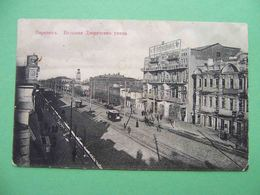 VORONEZH 1910s Bolshaya Dvoryanskaya Street. Russian Postcard. Russia - Rusland