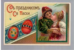 S Prazdnikom Sv Pashi Ca 1910 OLD POSTCARD - Russie