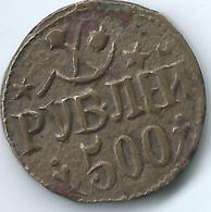 Khorezm - 500 Roubles - AH1339 (1921) - KMY19 - Coins