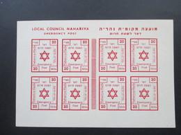 Palästina / Israel 1948 Interimspost 8er Zwischenstegblock Nahariya Emergency Post Sehr Selten Angeboten!! RRR - Ungebraucht (ohne Tabs)