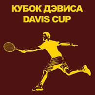 2019- 909 RUSSIA Sports : Tennis Souvenir Pack: Davis Cup 2002 (  S/S 2003-831) - 1992-.... Fédération