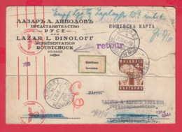 239313 / WW2 Bulgaria  LAZAR DINOLOFF ROUSTCHOUK TO LEIPZIC 1 REICHSMESSE , INCONNU UNBEKANNT LABEL GERMANY - 1909-45 Kingdom