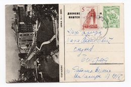 10+5 DINARA GREEN AND RED, 1960, SARAJEVO, BOSNIA,YUGOSLAVIA, POSTAL STATIONERY, USED - Bosnia And Herzegovina
