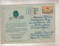 ESPERANTO  - RUSSIE 1958 - Esperanto