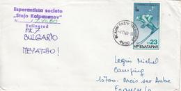 ESPERANTO  - BULGARIE - Esperanto