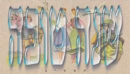 A HAPPY NEW YEAR ROSH HASHANA-FDC CARD FULL SET STAMP OBLITERE 2001 BEE'ER SHEVA-TBE - BLEUP - Guidaismo