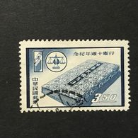 ◆◆◆Taiwán (Formosa)  1958   Adoption Of The Constitution, 10th Anniv.     $3.50   USED   AA2256 - Gebraucht