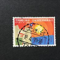 ◆◆◆Taiwán (Formosa)  1970  EXPO '70 International Exhibition, Osaka,Japan, Mar. 15-Sept. 13.     $5   USED   AA2304 - 1945-... República De China