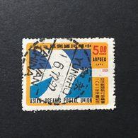 ◆◆◆Taiwán (Formosa)  1971   Asian-Oceanic Postal Union Executive Committee Session, Taipei,     $5   USED   AA2306 - 1945-... Repubblica Di Cina