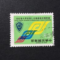 ◆◆◆Taiwán (Formosa)  1972   27th Junior Chamber International (JCI) World Congress, Taipei,   $1   USED   AA2307 - 1945-... Repubblica Di Cina
