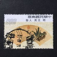 ◆◆◆Taiwán (Formosa)  1973  Fan, Bamboo Design, By Hsiang Tehsin    $8   USED   AA2313 - 1945-... República De China