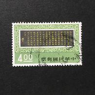 ◆◆◆Taiwán (Formosa)  1975   Dr. Sun Yat-sen (1866-1925), Statesman And Revolutionary Leader.    $4   USED   AA2319 - Gebraucht
