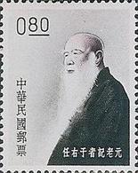 1962 Famous Chinese Stamp- Reporter Yu Yu-jen Press Beard - History