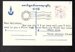 Rare Meter Mark 5 Pyas (Bu-7) - Myanmar (Burma 1948-...)