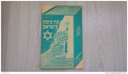 ALMANACH 1953 KEREN KAYEMETH LEISRAEL ISRAEL PUB DE STRASBOURG JUDAICA - Autres