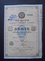 RUSSIE - BANQUE DE COMMERCE DE TIFLIS - ACTION DE 200 ROUBLES - 1913 - Shareholdings