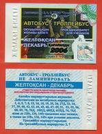 Kazakhstan 2006. City Karaganda. December - A Monthly Bus Pass For Schoolchildren. Plastic. - Season Ticket