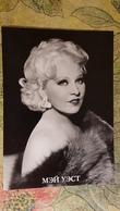 Actress  Mae West -   - Modern Russian Postcard DeAgostini Edition - Attori