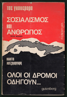 B-37589 Greek Book 1970s? ΤΣΕ - ΣΟΣΙΑΛΙΣΜΟΣ ΚΑΙ ΑΝΘΡΩΠΟΣ, 188+24 Pages, 450 Grams - Books, Magazines, Comics